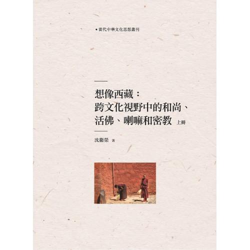 想像西藏:跨文化視野中的和尚、活佛、喇嘛和密教  上冊