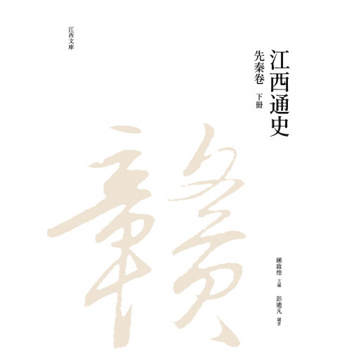 江西通史:先秦卷  下冊