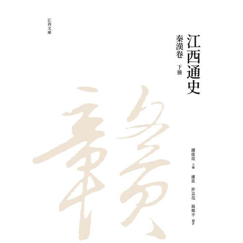 江西通史:秦漢卷  下冊