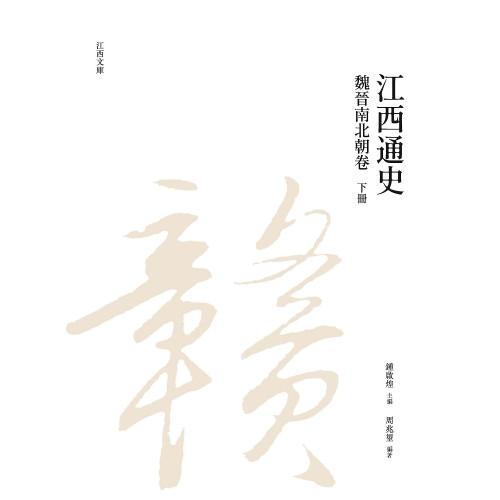 江西通史:魏晉南北朝卷  下冊