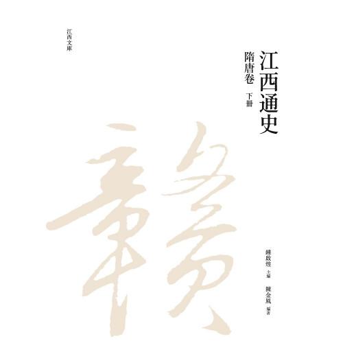 江西通史:隋唐卷  下冊