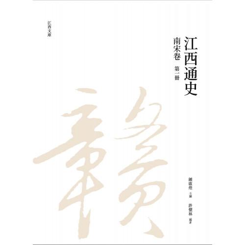 江西通史:南宋卷  第一冊