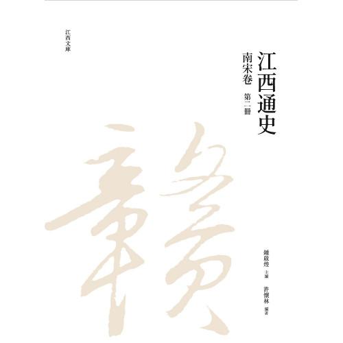 江西通史:南宋卷  第二冊