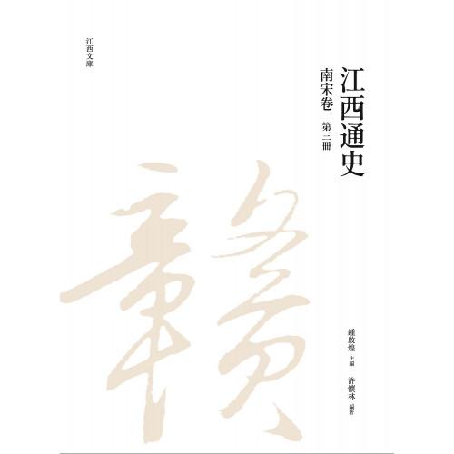 江西通史:南宋卷  第三冊