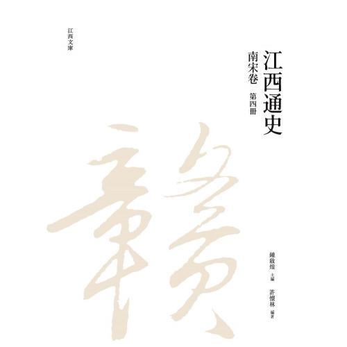 江西通史:南宋卷  第四冊
