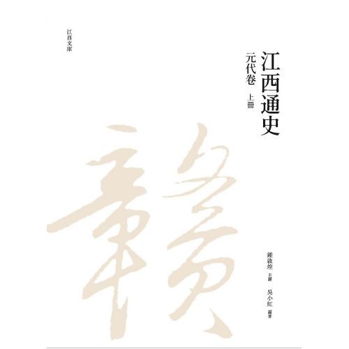 江西通史:元代卷  上冊