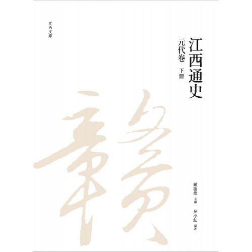 江西通史:元代卷  下冊