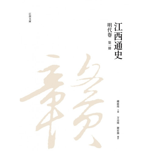 江西通史:明代卷  第一冊