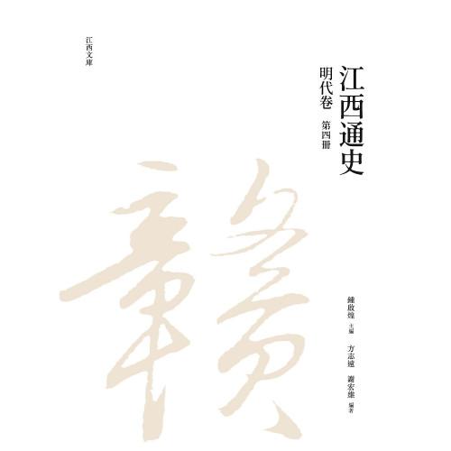 江西通史:明代卷  第四冊