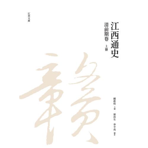 江西通史:清前期卷  上冊