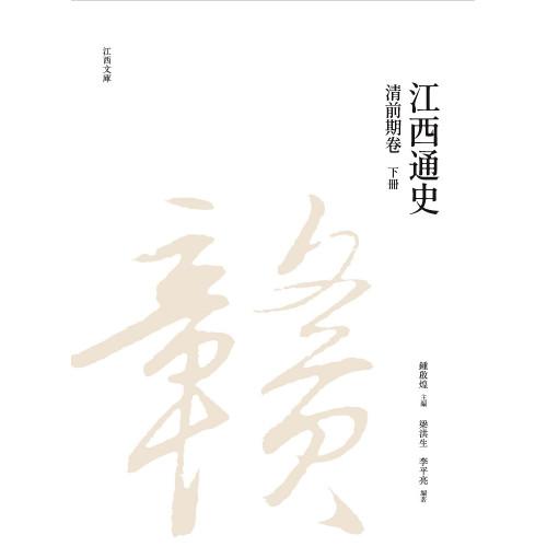 江西通史:清前期卷  下冊