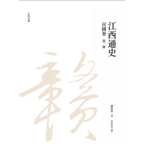 江西通史:民國卷  第二冊