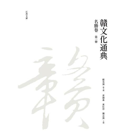 贛文化通典(名勝卷) 第一冊