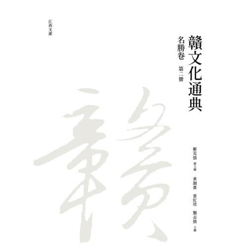 贛文化通典(名勝卷) 第二冊