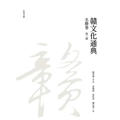 贛文化通典(名勝卷) 第三冊
