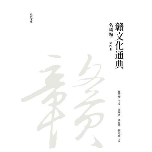 贛文化通典(名勝卷) 第四冊