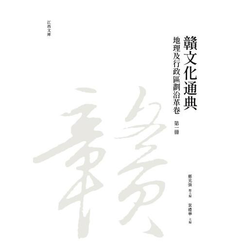 贛文化通典(地理及行政區劃沿革卷) 第一冊