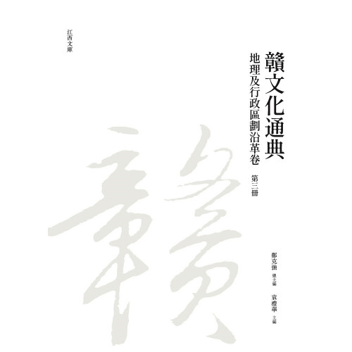贛文化通典(地理及行政區劃沿革卷) 第三冊
