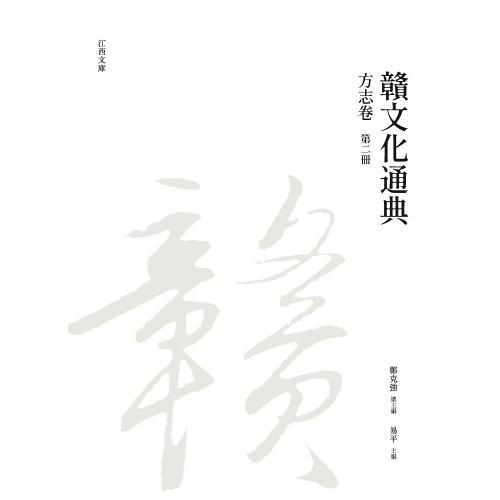 贛文化通典(方志卷) 第二冊