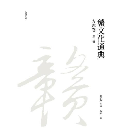 贛文化通典(方志卷) 第三冊
