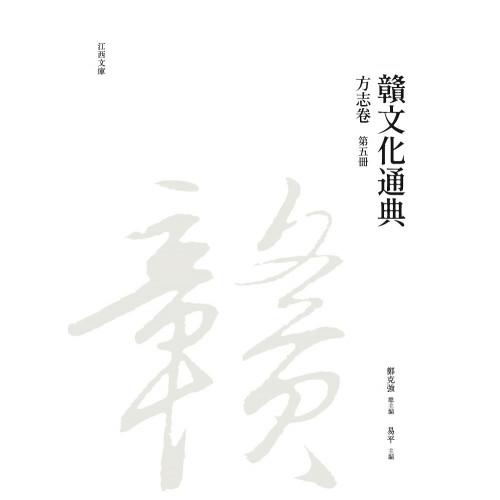 贛文化通典(方志卷) 第五冊