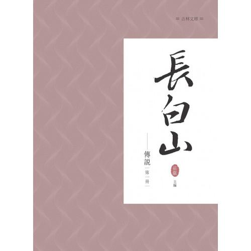 長白山傳說 第一冊