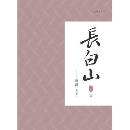 長白山傳說 第四冊