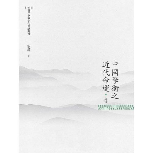 中國學術之近代命運  上冊