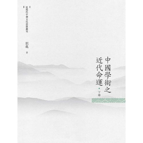 中國學術之近代命運  下冊
