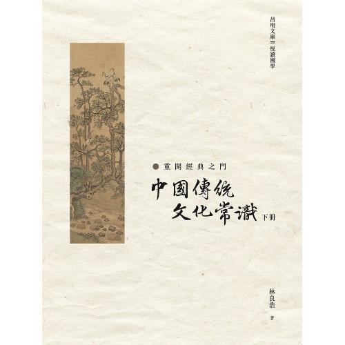 中國傳統文化常識  下冊