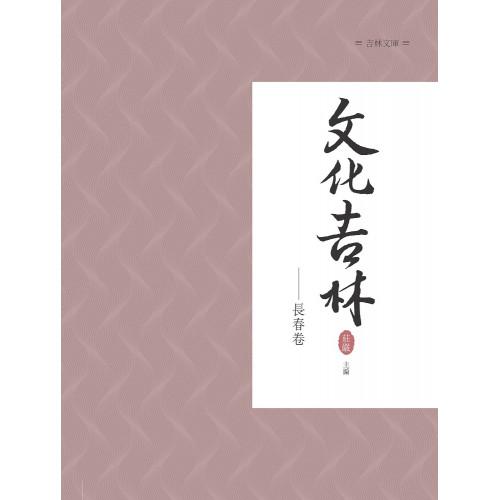 文化吉林:長春卷
