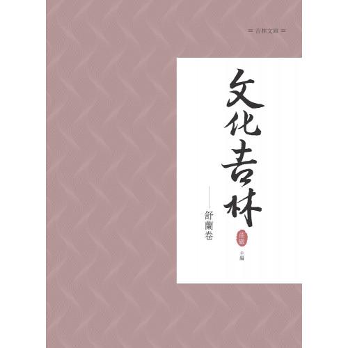 文化吉林:舒蘭卷