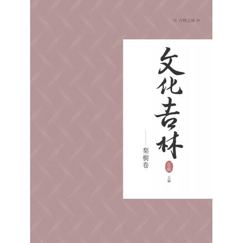 文化吉林:梨樹卷