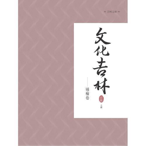 文化吉林:通榆卷