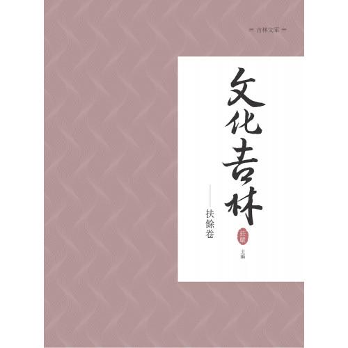 文化吉林:扶餘卷
