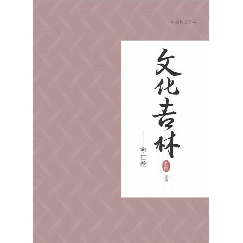 文化吉林:寧江卷