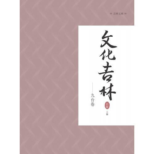 文化吉林:九台卷
