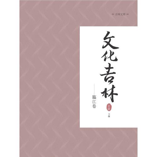 文化吉林:臨江卷