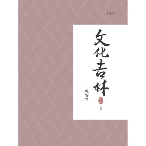 文化吉林:乾安卷