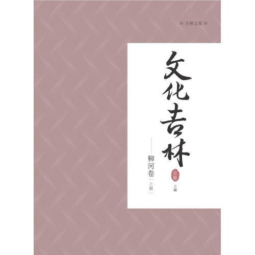 文化吉林:柳河卷  上冊