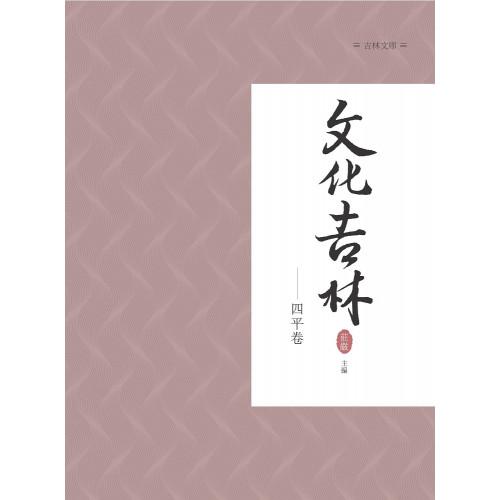 文化吉林:四平卷