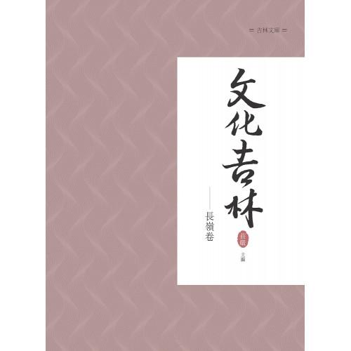 文化吉林:長嶺卷