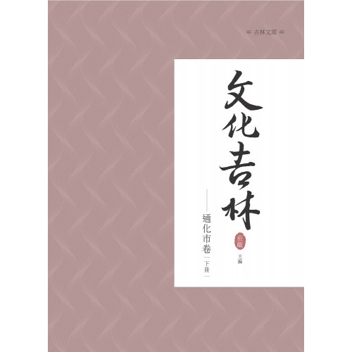 文化吉林:通化市卷  下冊