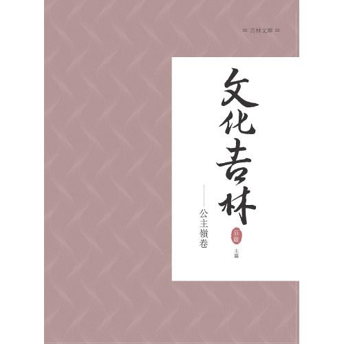 文化吉林:公主嶺卷