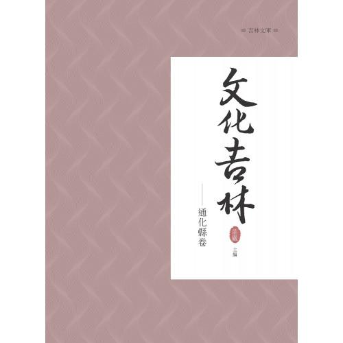 文化吉林:通化縣卷