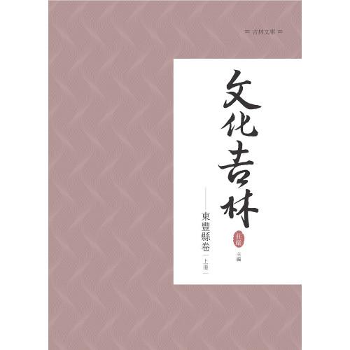 文化吉林:東豐縣卷  上冊