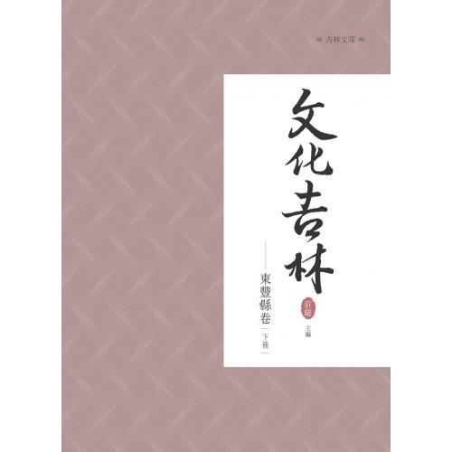 文化吉林:東豐縣卷  下冊
