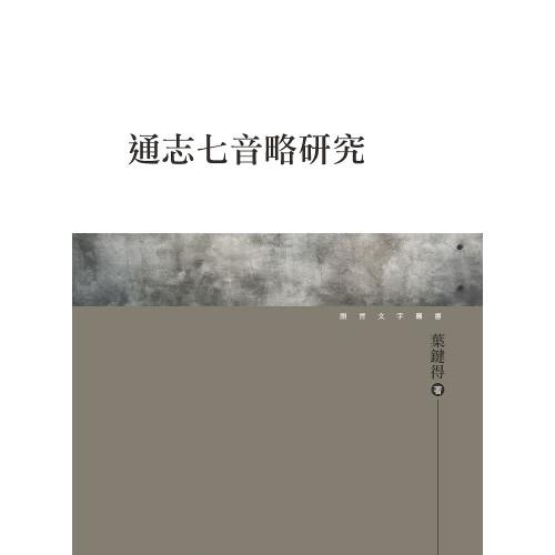 通志七音略研究