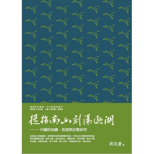 從指南山到湯遜湖:中國的知識、思想與宗教研究