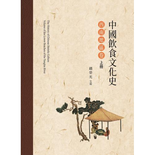 中國飲食文化史.西南地區卷  上冊